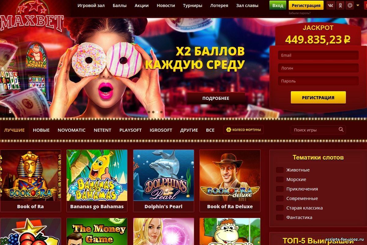 максбет казино играть за деньги мобильная версия