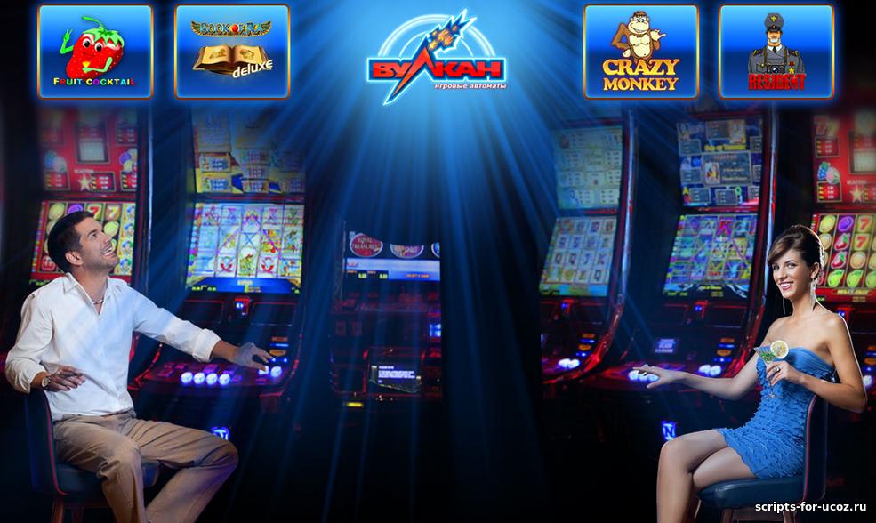 Онлайн казино скрипт ucoz игра в дурака онлайн в казино