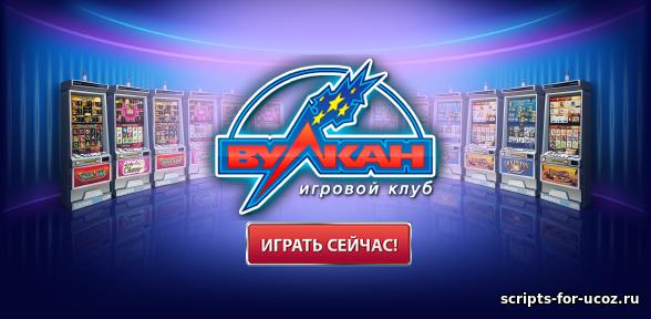Скрипт игровые автоматы для ucoz играть безплатно игровые автоматы рыбалка