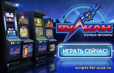 Скрипты игровые автоматы для ucoz eldorado casino игровые автоматы