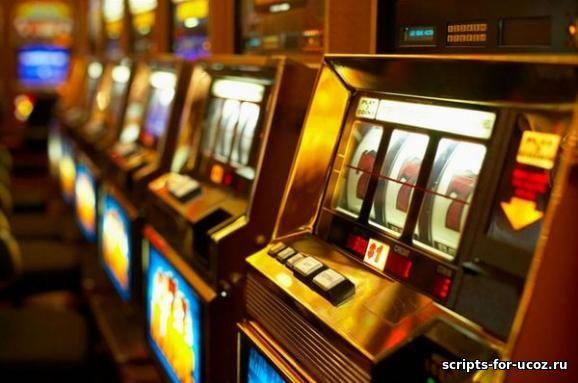 Игровые автоматы ucoz список всех филмов про казино