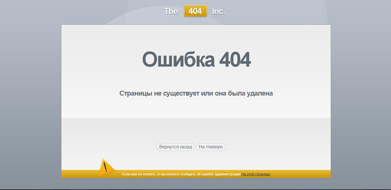 Ошибка 404 как сделать страницу