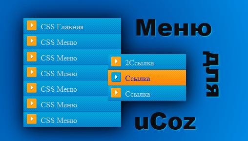 Как сделать меню сайта на ucoz vpn сервер на windows server 2012 без домена