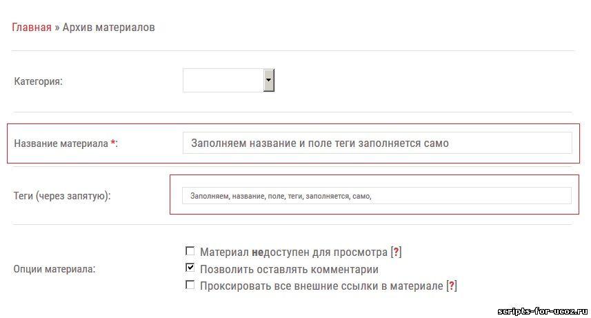 d00948e4a40a Автоматическое заполнение поля Теги при добавление материала или новости на  uCoz