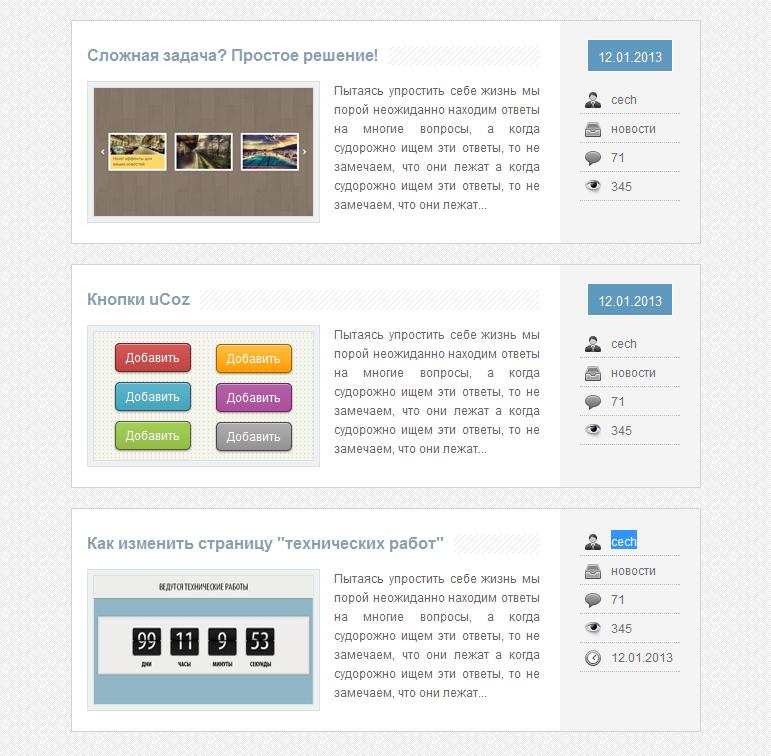 61eda5a13ab3 Вид материалов для модуль новости сайт uCoz - HTML коды для uCoz - Скрипты  для uCoz, Шаблоны для uCoz, всё для веб мастера